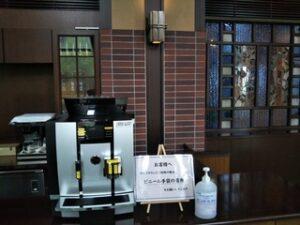 十和田ホテルのラウンジコーヒーマシンのコロナ対策