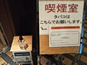 十和田ホテルの喫煙所のコロナ対策